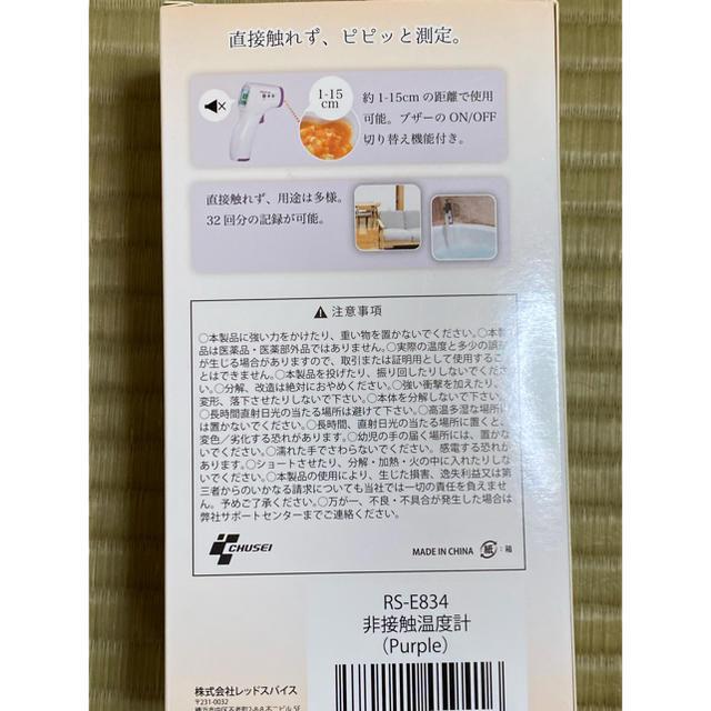 [値下げ]直接触れない 非接触 温度計 スマホ/家電/カメラの生活家電(その他)の商品写真