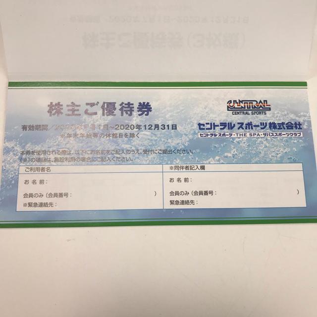 セントラルスポーツ 株主優待券 チケットの施設利用券(フィットネスクラブ)の商品写真