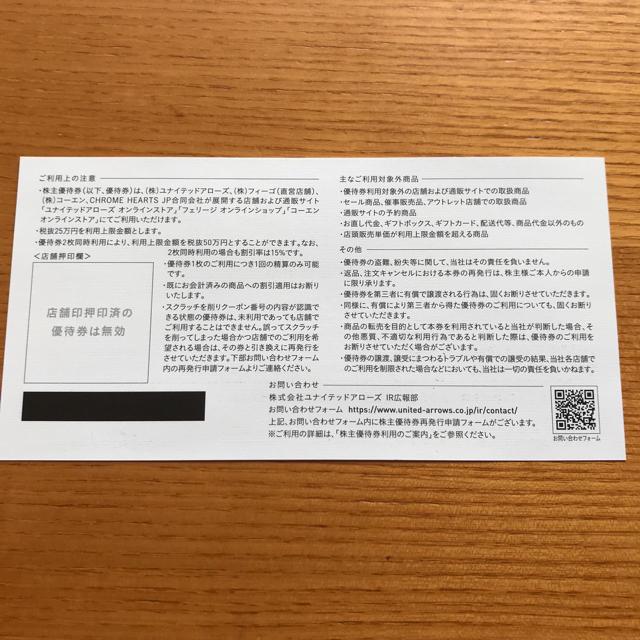 UNITED ARROWS(ユナイテッドアローズ)のユナイテッドアローズ株主優待券 1枚 チケットの優待券/割引券(ショッピング)の商品写真