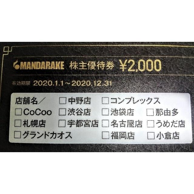 【cot様専用】まんだらけ株主優待割引券 10,000円券 チケットの優待券/割引券(ショッピング)の商品写真