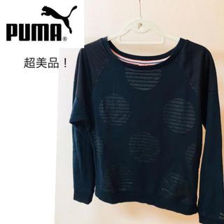プーマ(PUMA)の【PUMA】プーマ  ジャージトレーナー Aクラスの美品! (その他)