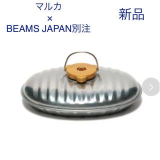 ビームス(BEAMS)のマルカ × BEAMS JAPAN / 別注 湯たんぽ スチール 2.2リットル(日用品/生活雑貨)
