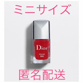 ディオール(Dior)の【Dior】ネイル ミニサイズ(マニキュア)