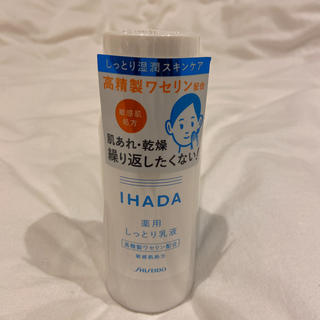 SHISEIDO (資生堂) - イハダ 乳液