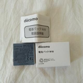 エヌティティドコモ(NTTdocomo)のドコモ 電池パック N18 docomo(バッテリー/充電器)