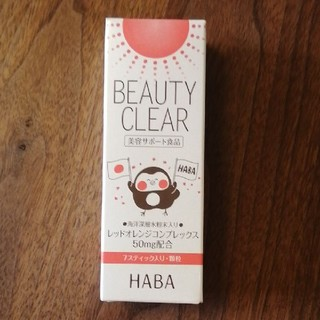 ハーバー(HABA)の【新品未開封】HABA BEAUTY CLEAR (美容サポート食品)(その他)