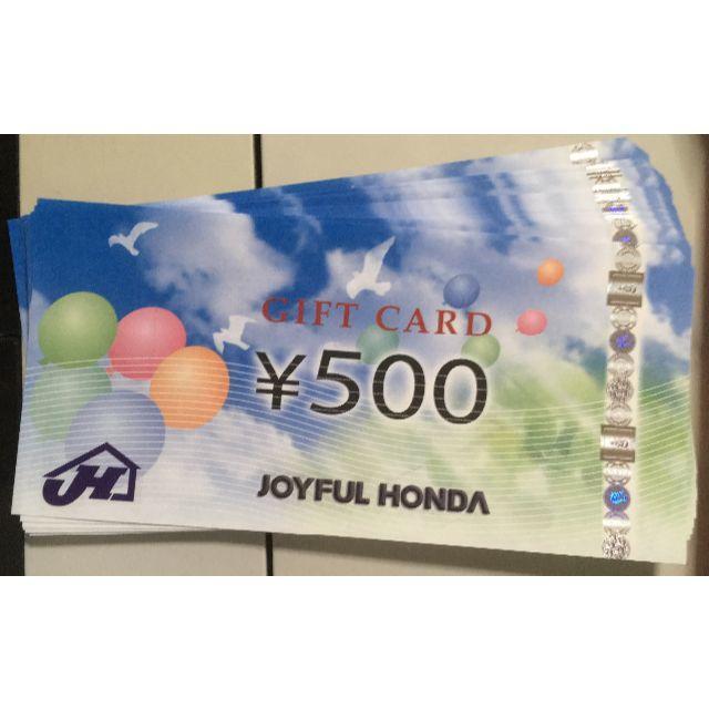 ジョイフル本田 株主優待券(最新) チケットの優待券/割引券(ショッピング)の商品写真