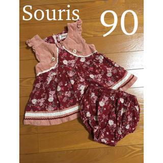 スーリー(Souris)のスーリー セットアップ 90(その他)