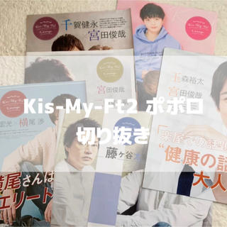 キスマイフットツー(Kis-My-Ft2)のポポロ Kis-My-Ft2 Lounge(アート/エンタメ/ホビー)