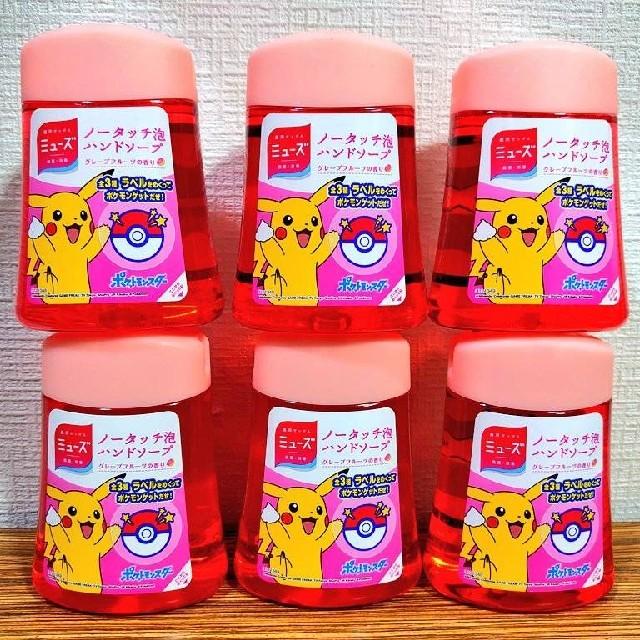 ミューズ ノータッチ ポケモン コスメ/美容のボディケア(ボディソープ/石鹸)の商品写真