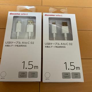 エヌティティドコモ(NTTdocomo)のdocomo USBケーブル Cタイプ 2セット(バッテリー/充電器)