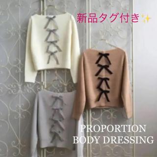 プロポーションボディドレッシング(PROPORTION BODY DRESSING)の【新品未使用】PROPORTION BODY DRESSING リボンニット♡(ニット/セーター)