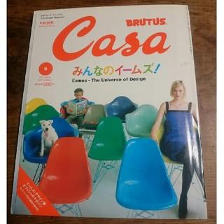 EAMES - Casa BRUTUS vol.18 2001 みんなのイームズ Eames