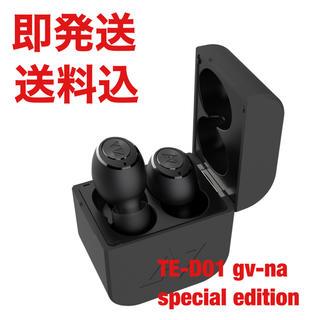 Avoid - AVIOT TE-D01 gv na special edition 赤西 錦戸