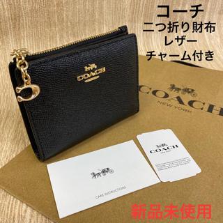 COACH - 新品未使用 コーチ ♦︎ チャーム付き 二つ折り財布 レザーブラック