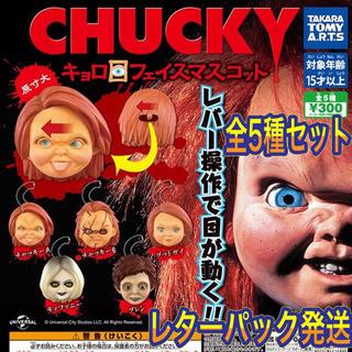 T-ARTS - CHUCKY チャッキー  キョロ目フェイスマスコット 全5種 ガチャ