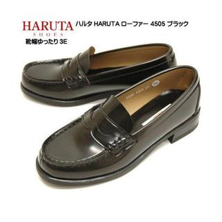 ハルタ(HARUTA)のハルタ ローファー レディース 女性用 4505 人工皮革 ゆったり靴幅 3E (ローファー/革靴)