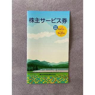 JR - JR東日本 株主サービス券