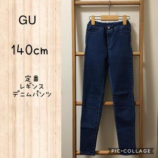 GU - 140cm  ★  GU  ストレッチ レギンス  パンツ