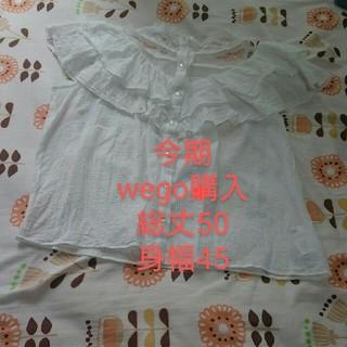 ウィゴー(WEGO)の試着のみ今期WEGO購入涼しいブラウスfree(シャツ/ブラウス(半袖/袖なし))