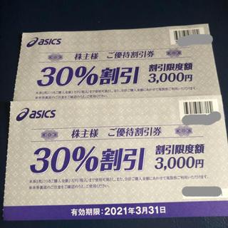 オニツカタイガー(Onitsuka Tiger)のアシックス 株主優待 30%割引 最大3000円割引 2枚セット(ショッピング)
