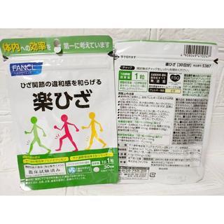 ファンケル(FANCL)のファンケル 楽ひざ FANCL 30日分×2袋 プロテオグリカンⅡ型コラーゲン(コラーゲン)
