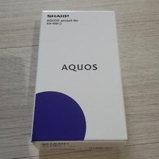 AQUOS sense3 lite 未開封 ライトカッパー
