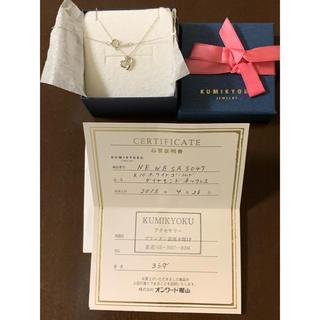 クミキョク(kumikyoku(組曲))の美品 クミキョク ハートネックレス k10・ダイヤモンド 刻印有(ネックレス)