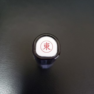 シャチハタ(Shachihata)のシャチハタネーム9 【東】(印鑑/スタンプ/朱肉)