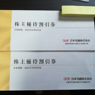 日本毛織ニッケ 株主優待券6000円分