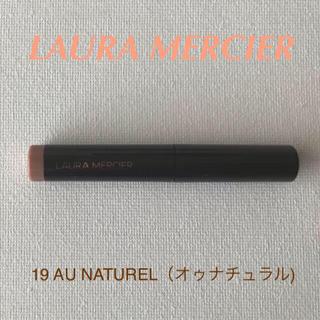 laura mercier - キャビアスティック アイカラー  19 AU NATUREL(オゥナチュラル)