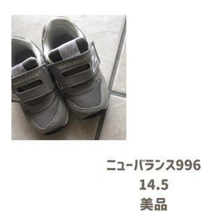 New Balance - ニューバランス996グレー14.5