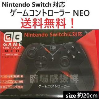 Nintendo Switch 対応 ゲームコントローラー 互換機(その他)