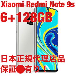 Xiaomi Redmi Note9S 6GB+128GB グレイシャーホワイト