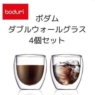 ボダム(bodum)の4個セット ボダムPAVINAダブルウォールグラス250ml 北欧デンマーク(タンブラー)