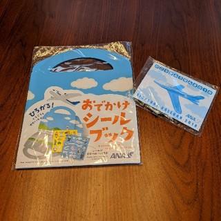 ANA(全日本空輸) - ANA おでかけシールブック ひこうきふうせん2018