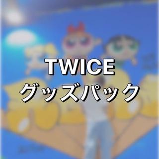 Waste(twice) - TWICE グッズパック 缶バッジ ハイタッチ ポストカード