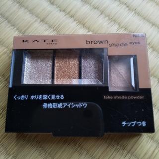 KATE - ケイト ブラウンシェードアイズ