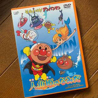 アンパンマン(アンパンマン)のそれいけ!アンパンマン 人魚姫のなみだ DVD(アニメ)
