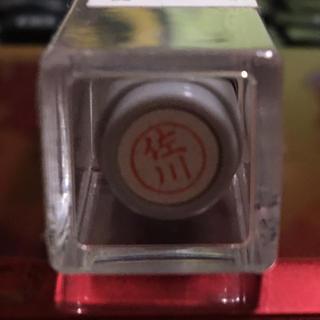 シャチハタ(Shachihata)のシャチハタ ネーム6  さ行 佐川 未開封(印鑑/スタンプ/朱肉)