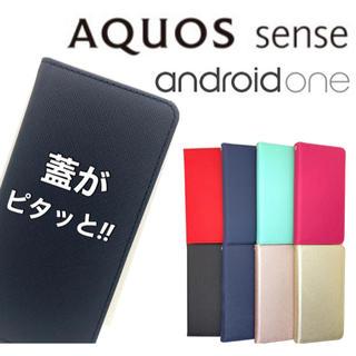 アクオス(AQUOS)のSHARP AQUOS  sense Android One ケース カバー(Androidケース)