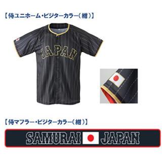 ミズノ(MIZUNO)の2017 WBC ワールド・ベースボール・クラシック ユニフォーム(記念品/関連グッズ)
