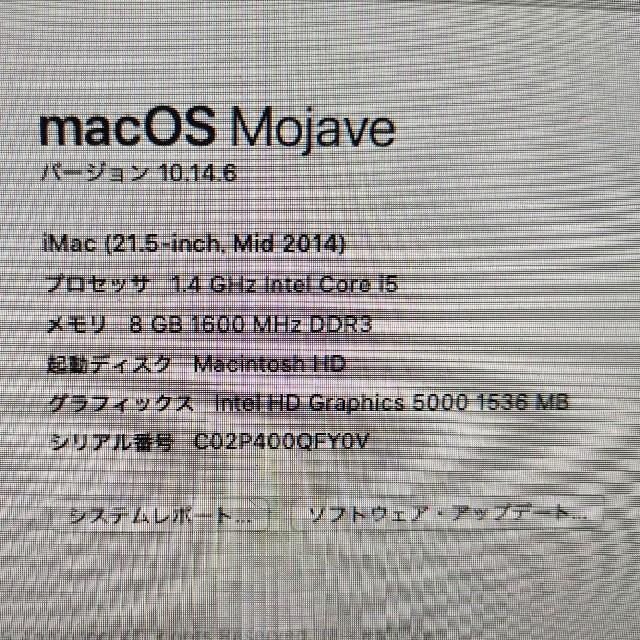 Apple(アップル)の【最終値下げ!】iMac(21.5inch mid 2014) corei5 スマホ/家電/カメラのPC/タブレット(デスクトップ型PC)の商品写真
