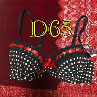 チュチュアンナ(tutuanna)のtutuanna チュチュアンナ ブラジャー D65 未使用新品タグ付き(ブラ)