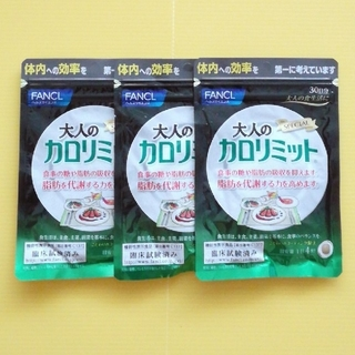 ファンケル(FANCL)の新品 ファンケル 大人のカロリミット 30日分×3袋(ダイエット食品)