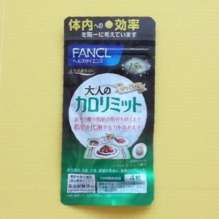 ファンケル(FANCL)の新品 ファンケル 大人のカロリミット 15日分(ダイエット食品)