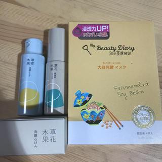 ソウカモッカ(草花木果)の草花木果 洗顔石鹸+洗顔ミルク+保湿液、私のきれい日記 大豆発酵マスク(化粧水/ローション)