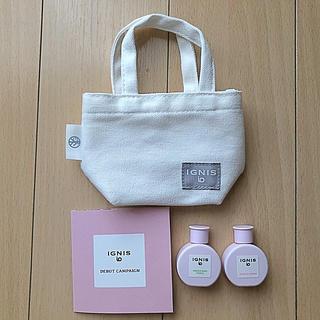 イグニス(IGNIS)の新品☆ イグニス イオ ミニ美容液 ミニトートバッグ(サンプル/トライアルキット)