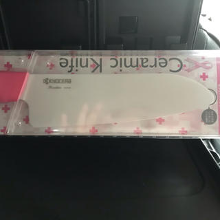 キョウセラ(京セラ)のKYOCERA セラミックナイフ(調理道具/製菓道具)