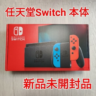 Nintendo Switch - Nintendo Switch 本体